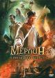 Смотреть фильм Мерлин и последний дракон онлайн на Кинопод бесплатно