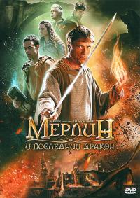 Смотреть Мерлин и последний дракон онлайн на Кинопод бесплатно
