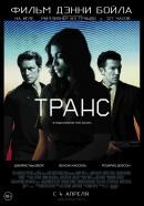 Смотреть фильм Транс онлайн на KinoPod.ru платно