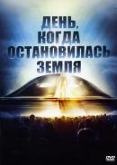 Смотреть фильм День, когда остановилась Земля онлайн на Кинопод бесплатно