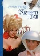Смотреть фильм Джульетта и духи онлайн на KinoPod.ru бесплатно