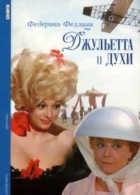 Смотреть Джульетта и духи онлайн на Кинопод бесплатно