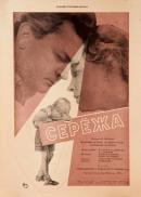 Смотреть фильм Сережа онлайн на Кинопод бесплатно