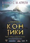 Смотреть фильм Кон-Тики онлайн на KinoPod.ru бесплатно