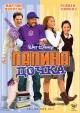 Смотреть фильм Папина дочка онлайн на Кинопод бесплатно