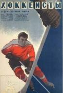 Смотреть фильм Хоккеисты онлайн на KinoPod.ru бесплатно