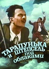 Смотреть Тарапунька и Штепсель под облаками онлайн на Кинопод бесплатно