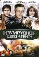 Смотреть фильм Пуля-дура 5: Изумрудное дело агента онлайн на KinoPod.ru бесплатно