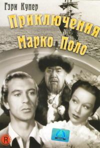 Смотреть Приключения Марко Поло онлайн на Кинопод бесплатно