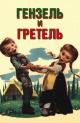 Смотреть фильм Гензель и Гретель онлайн на Кинопод бесплатно