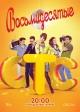 Смотреть фильм Восьмидесятые онлайн на Кинопод бесплатно
