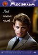 Смотреть фильм Пой песню, поэт... онлайн на Кинопод бесплатно