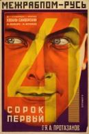 Смотреть фильм Сорок первый онлайн на Кинопод бесплатно