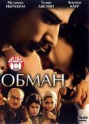 Смотреть фильм Обман онлайн на Кинопод бесплатно