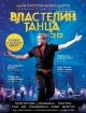 Смотреть фильм Властелин танца онлайн на Кинопод бесплатно