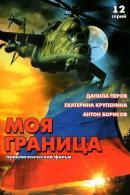 Смотреть фильм Моя граница онлайн на KinoPod.ru бесплатно