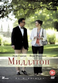 Смотреть Миддлтон онлайн на Кинопод бесплатно