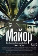Смотреть фильм Майор онлайн на Кинопод бесплатно