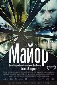 Смотреть Майор онлайн на Кинопод бесплатно