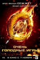 Смотреть фильм Очень голодные игры онлайн на KinoPod.ru платно