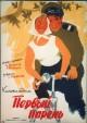 Смотреть фильм Первый парень онлайн на Кинопод бесплатно