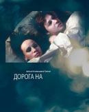 Смотреть фильм Дорога на... онлайн на Кинопод бесплатно