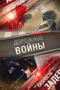 Смотреть Дорожные войны онлайн на Кинопод бесплатно
