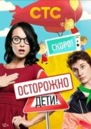 Смотреть фильм Осторожно: дети! онлайн на Кинопод бесплатно