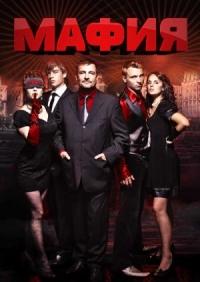 Смотреть Мафия онлайн на Кинопод бесплатно