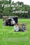 Смотреть фильм Трижды о любви онлайн на Кинопод бесплатно