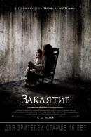 Смотреть фильм Заклятие онлайн на Кинопод бесплатно