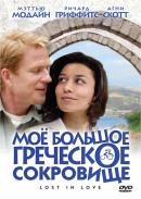 Смотреть фильм Мое большое греческое сокровище онлайн на Кинопод бесплатно