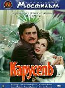 Смотреть фильм Карусель онлайн на Кинопод бесплатно
