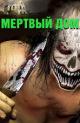 Смотреть фильм Мертвый дом онлайн на Кинопод бесплатно