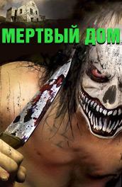 Смотреть Мертвый дом онлайн на Кинопод бесплатно