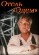 Смотреть фильм Отель «Эдем» онлайн на Кинопод бесплатно