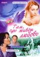 Смотреть фильм Там, где живет любовь онлайн на Кинопод бесплатно