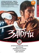 Смотреть фильм Затоичи: Путешествие за море онлайн на KinoPod.ru бесплатно