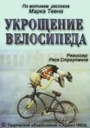 Смотреть фильм Укрощение велосипеда онлайн на Кинопод бесплатно