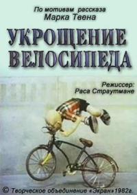 Смотреть Укрощение велосипеда онлайн на Кинопод бесплатно