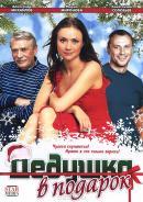 Смотреть фильм Дедушка в подарок онлайн на KinoPod.ru бесплатно