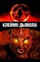 Смотреть фильм Клеймо дьявола онлайн на Кинопод бесплатно