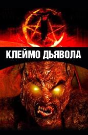 Смотреть Клеймо дьявола онлайн на Кинопод бесплатно
