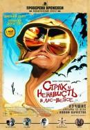 Смотреть фильм Страх и ненависть в Лас-Вегасе онлайн на KinoPod.ru платно