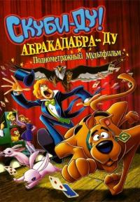 Смотреть Скуби-Ду: Абракадабра-Ду онлайн на Кинопод бесплатно