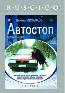 Смотреть фильм Автостоп онлайн на KinoPod.ru платно