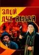 Смотреть фильм Злой дух Ямбуя онлайн на Кинопод бесплатно