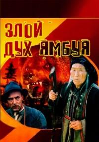 Смотреть Злой дух Ямбуя онлайн на Кинопод бесплатно
