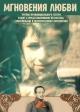 Смотреть фильм Мгновения... онлайн на Кинопод бесплатно