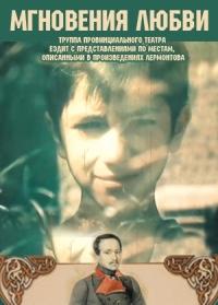 Смотреть Мгновения... онлайн на Кинопод бесплатно